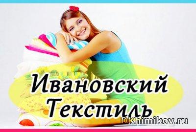 С 10 по 18 декабря 2019г. Выставка продажа Ивановского текстиля