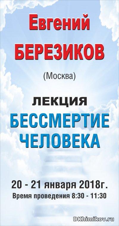 20-21 января 2018г. Евгений Березиков