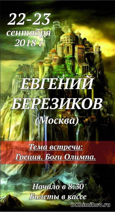 22-23 сентября 2018г. Евгений Березиков Греция.Боги Олимпа