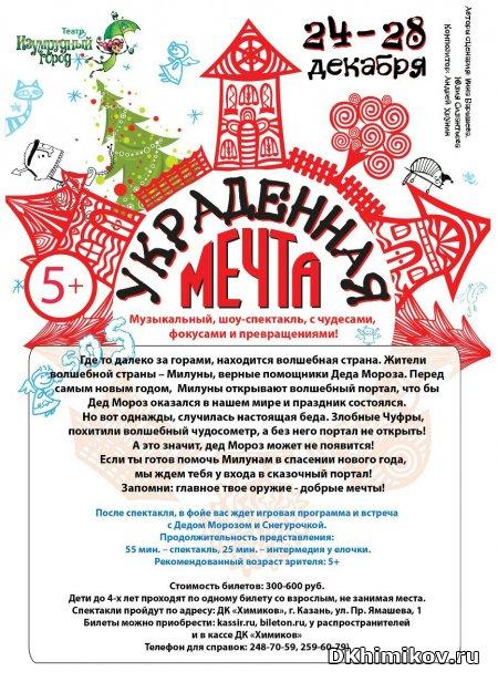 """С 24-28 декабря """"Украденная мечта"""""""
