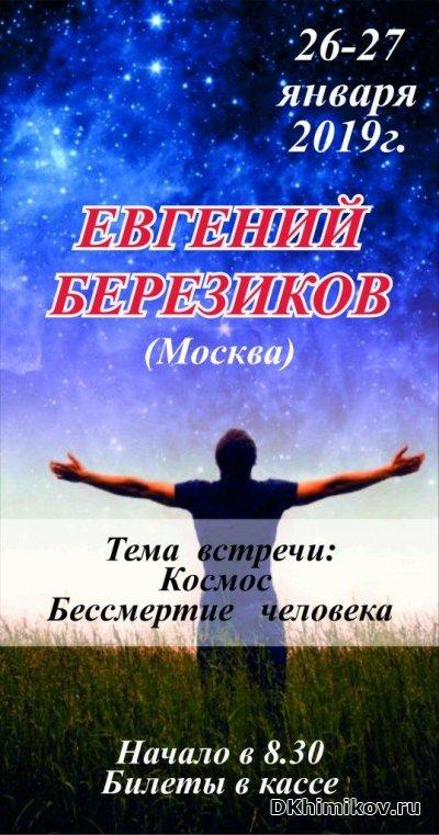26-27 января 2019 г. Евгений Березиков